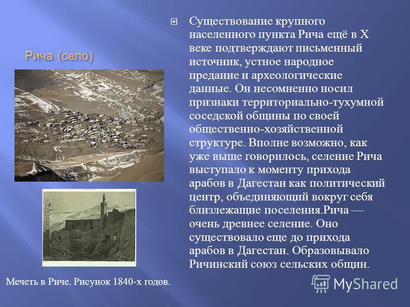 Рича ( село ) Существование крупного населенного понкта Рича ещё в Х веке подтверждают письменный источник, устное народное предание и археологические данные. Он несомненно носил признаки территориально - тухумной соседской общины по своей общественн