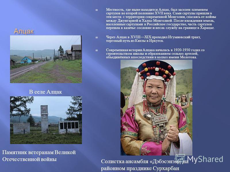 Алцак Местность, где ныне находится Алцак, был заселен племенем сартулов во второй половине XVII века. Сами сартулы пришли в эти места с территории современной Монголии, спасаясь от войны между Джунгарией и Халха - Монголией. После вхождения земель,