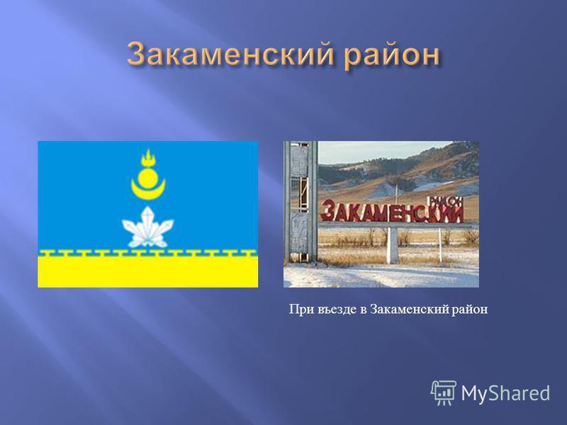 При въезде в Закаменский район