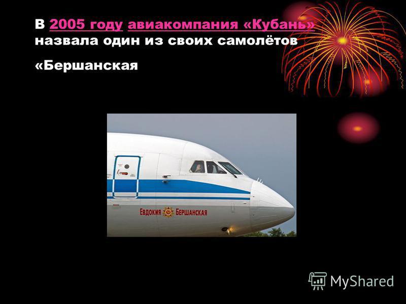 В 2005 году авиакомпания «Кубань» назвала один из своих самолётов «Бершанская 2005 году авиакомпания «Кубань»