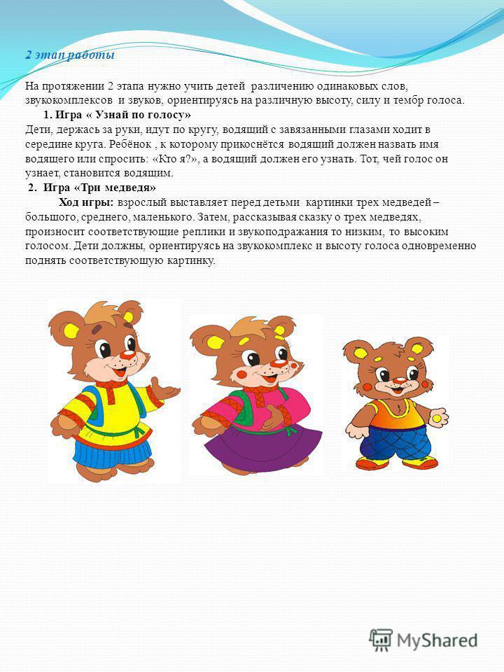 2 этап работы На протяжении 2 этапа нужно учить детей различению одинаковых слов, звуко комплексов и звуков, ориентируясь на различную высоту, силу и тембр голоса. 1. Игра « Узнай по голосу» Дети, держась за руки, идут по кругу, водящий с завязанными
