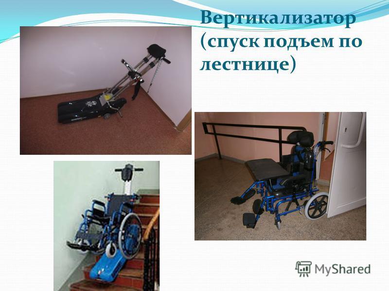 Вертикализатор (спуск подъем по лестнице)