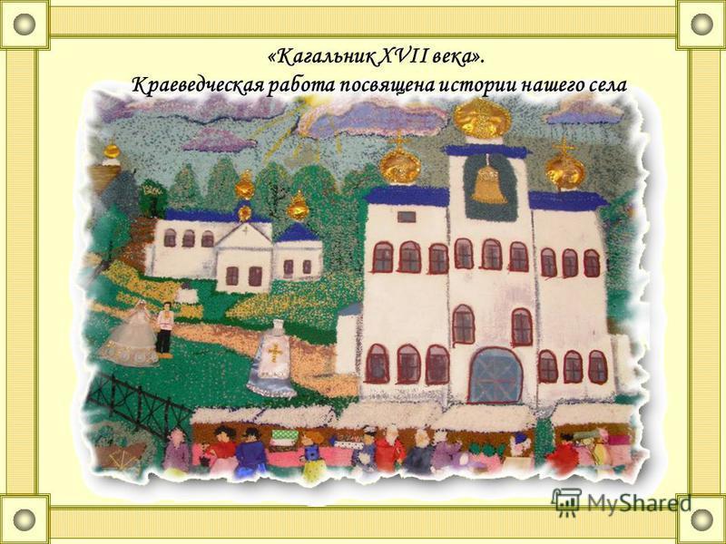 «Герб Российской Империи XVIII века». Эта работа заняла первое место в областном конкурсе прикладных работ в 2005 году. Его выполнила Примакова Мария.