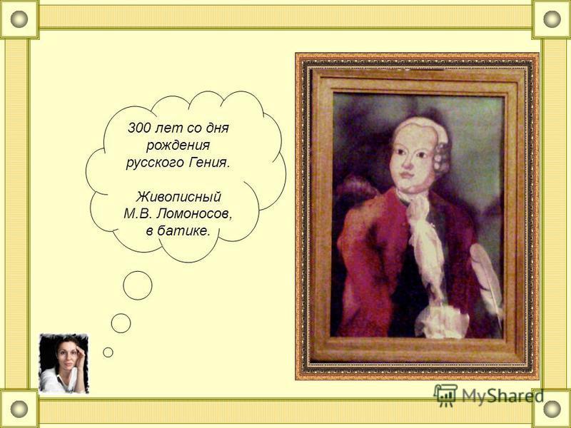 Исторические личности А.С. Пушкин, в батике…