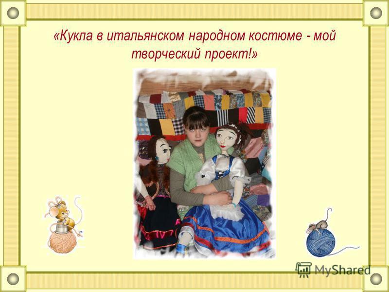 «Панасик Татьяна. В 10 лет я научилась работать на швейной машине…»