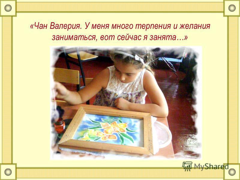 « Я - Воробьёв Александр! Стараюсь учиться в школе, но в «Хозяюшке» получается лучше….»