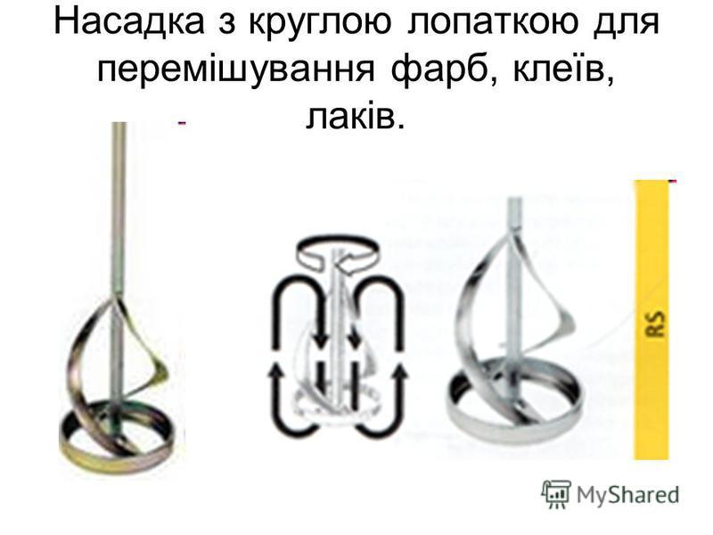 Насадка з круглою лопаткою для перемішування фарб, клеїв, лаків.