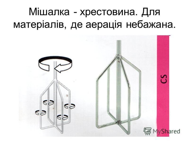 Мішалка - хрестовина. Для матеріалів, де аерація небажана.