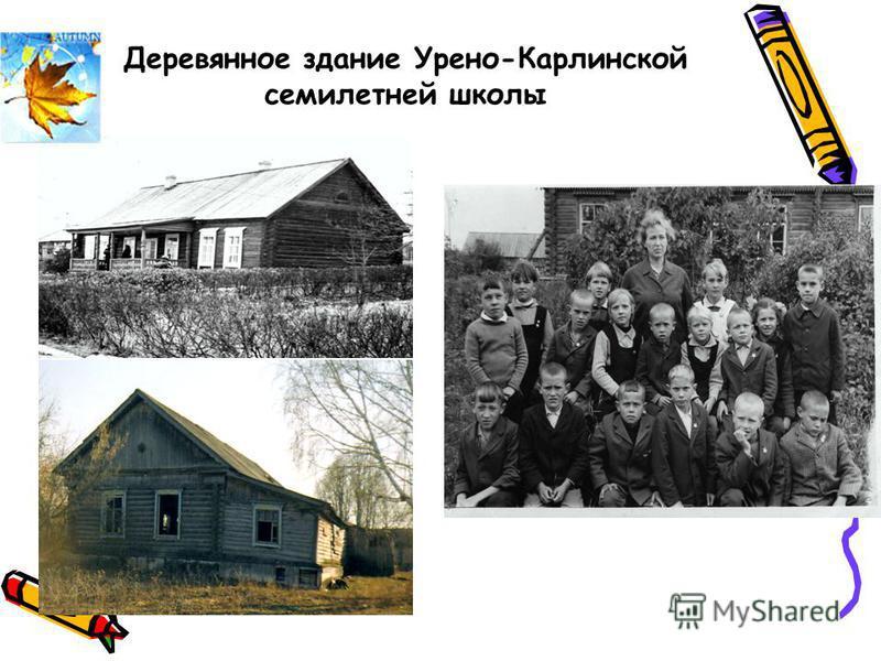 Деревянное здание Урено-Карлинской семилетней школы