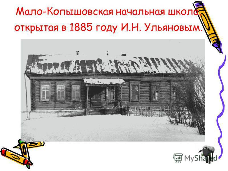 Мало-Копышовская начальная школа, открытая в 1885 году И.Н. Ульяновым.