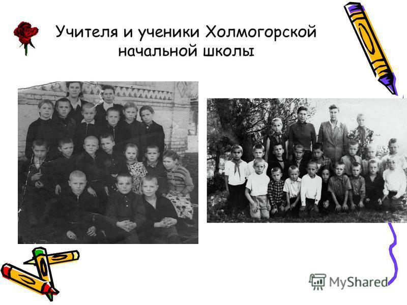 Учителя и ученики Холмогорской начальной школы