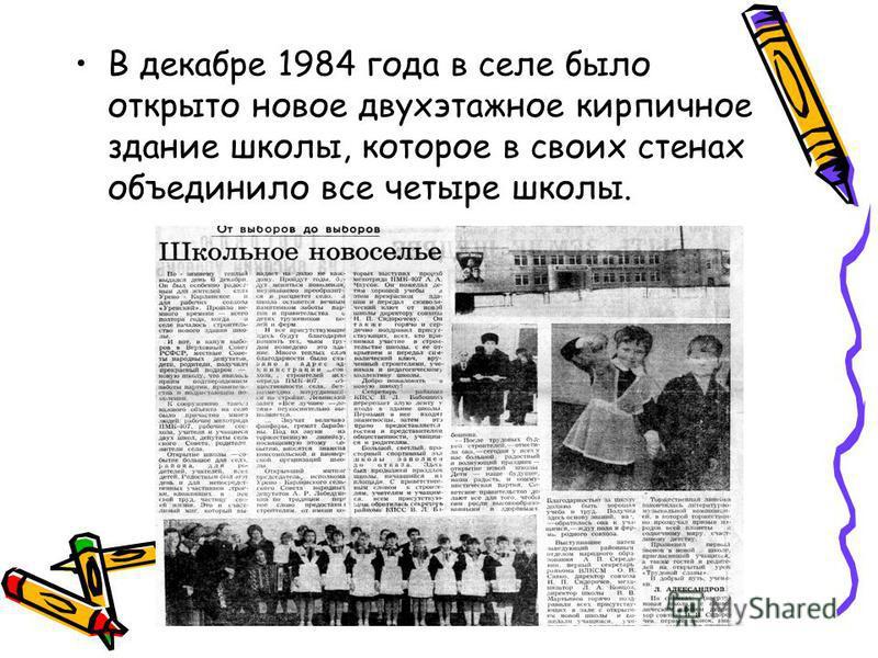 В декабре 1984 года в селе было открыто новое двухэтажное кирпичное здание школы, которое в своих стенах объединило все четыре школы.