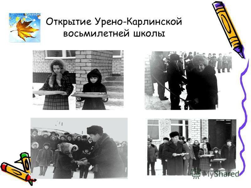 Открытие Урено-Карлинской восьмилетней школы