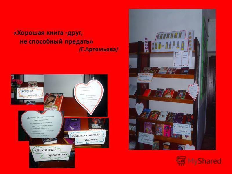 «Хорошая книга -друг, не способный предать» / Г.Артемьева /