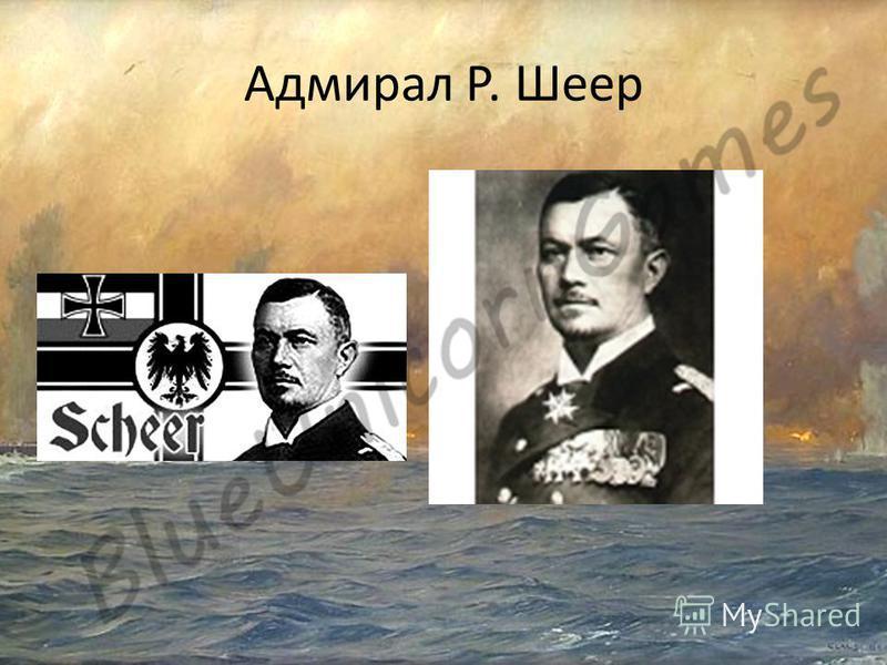Адмирал Р. Шеер