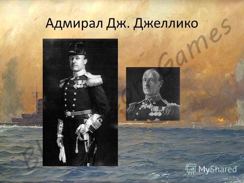 Адмирал Дж. Джеллико