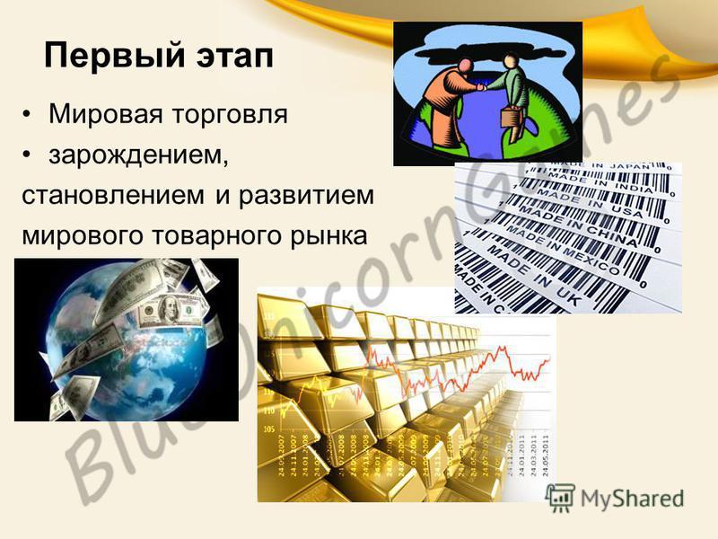 Первый этап Мировая торговля зарождением, становлением и развитием мирового товарного рынка