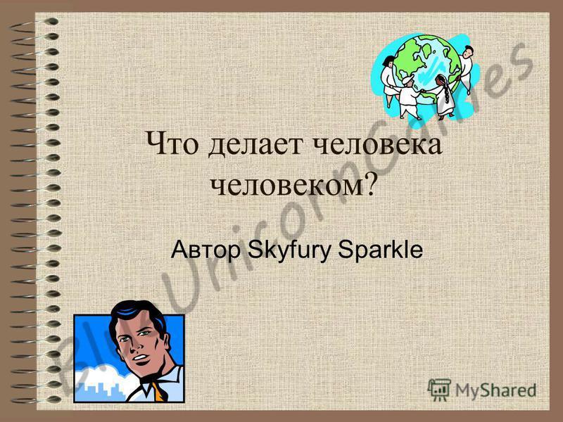 Что делает человека человеком? Автор Skyfury Sparkle