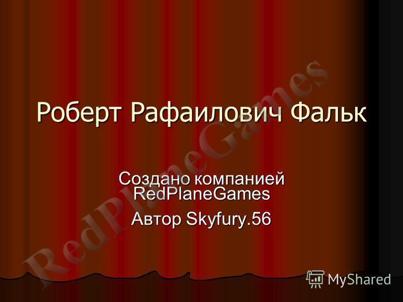 Роберт Рафаилович Фальк Создано компанией RedPlaneGames Автор Skyfury.56