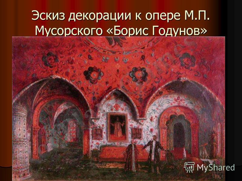 Эскиз декорации к опере М.П. Мусорского «Борис Годунов»