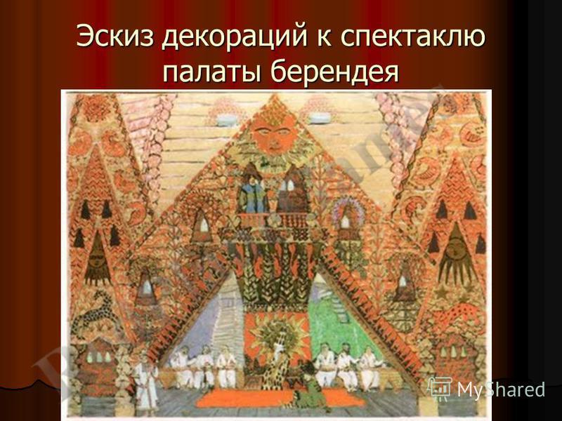 Эскиз декораций к спектаклю палаты берендея