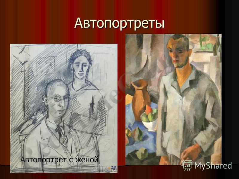 Автопортреты Автопортрет с женой
