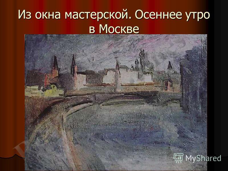 Из окна мастерской. Осеннее утро в Москве