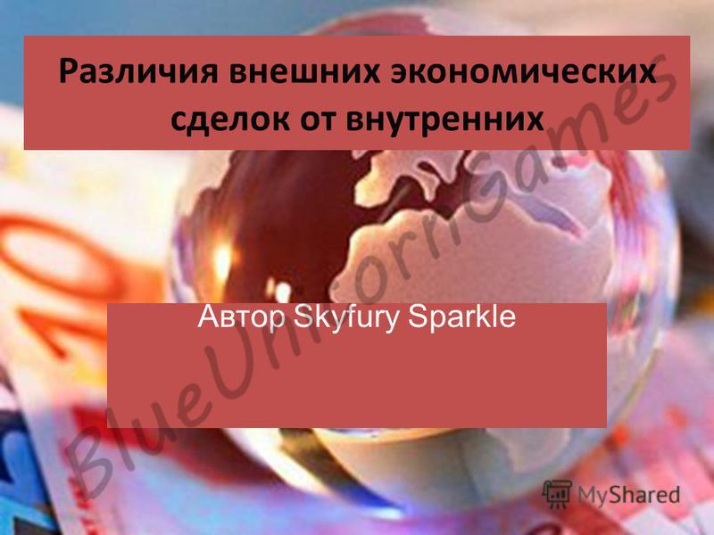 Различия внешних экономических сделок от внутренних Автор Skyfury Sparkle