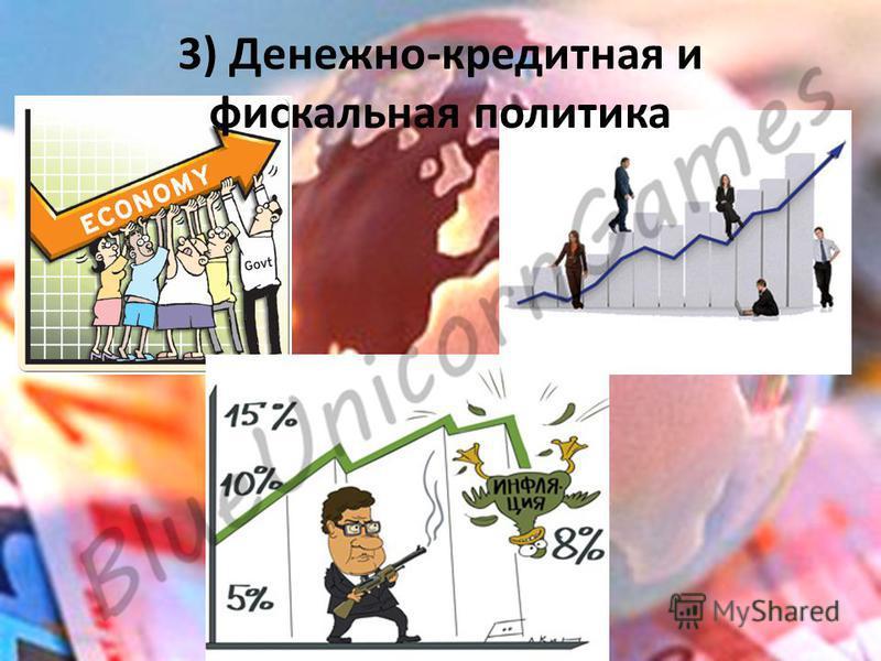 3) Денежно-кредитная и фискальная политика