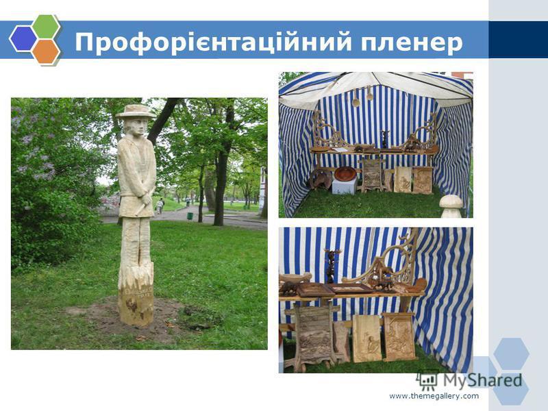 www.themegallery.com Профорієнтаційний пленер