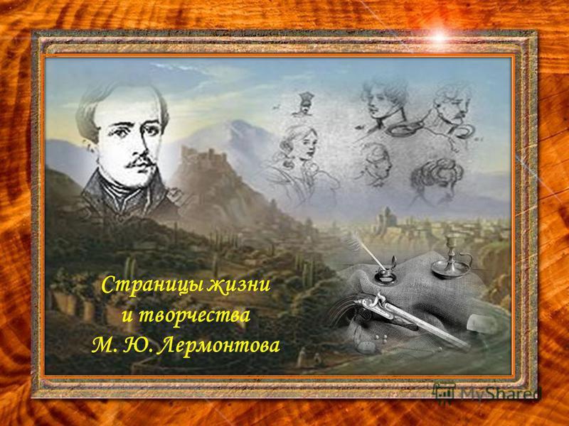 Страницы жизни и творчества М. Ю. Лермонтова