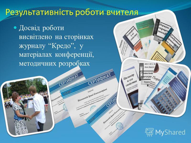 Результативність роботи вчителя Досвід роботи висвітлено на сторінках журналу Кредо, у матеріалах конференції, методичних розробках