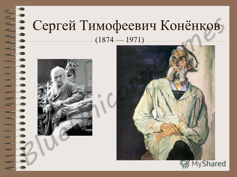 Сергей Тимофеевич Конёнков Автор Skyfury Sparkle
