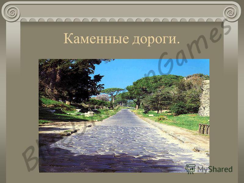 Каменные дороги.