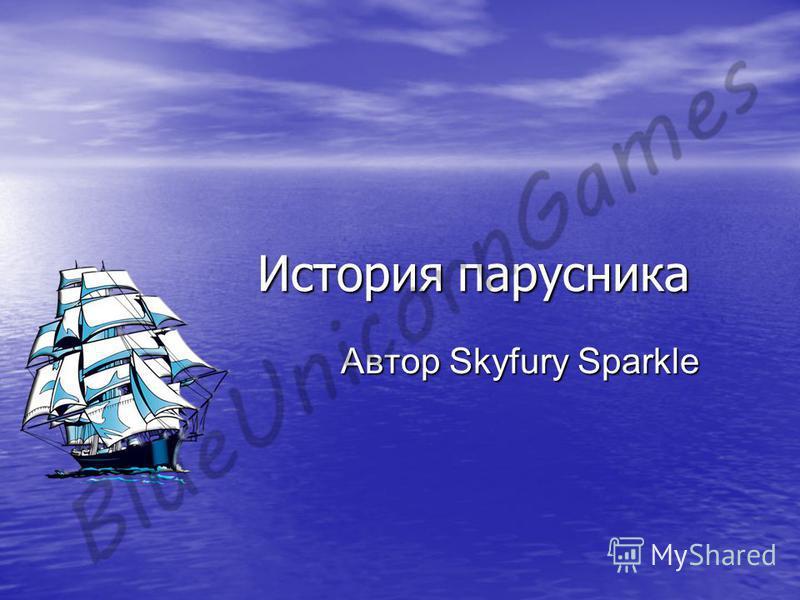 История парусника Автор Skyfury Sparkle