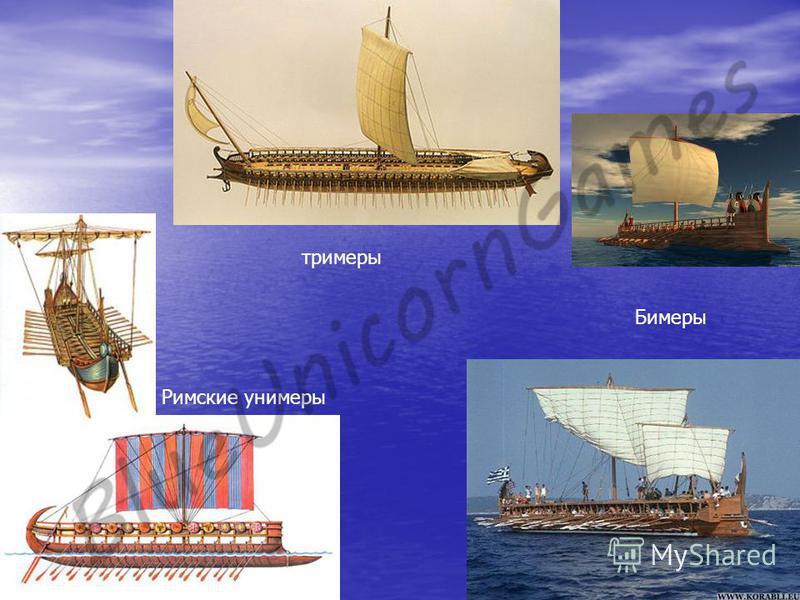 Римские уни меры Бимеры триммеры