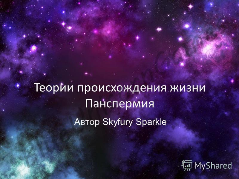 Автор Skyfury Sparkle Теории происхождения жизни Панспермия