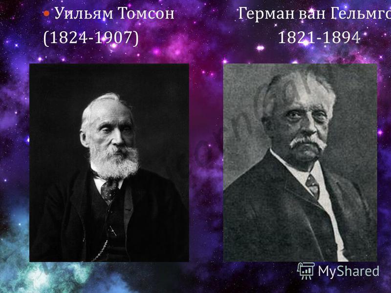 Уильям Томсон Герман ван Гельмгольц (1824-1907) 1821-1894