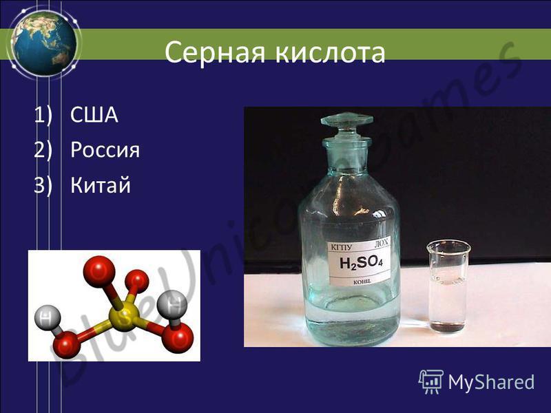 Серная кислота 1)США 2)Россия 3)Китай