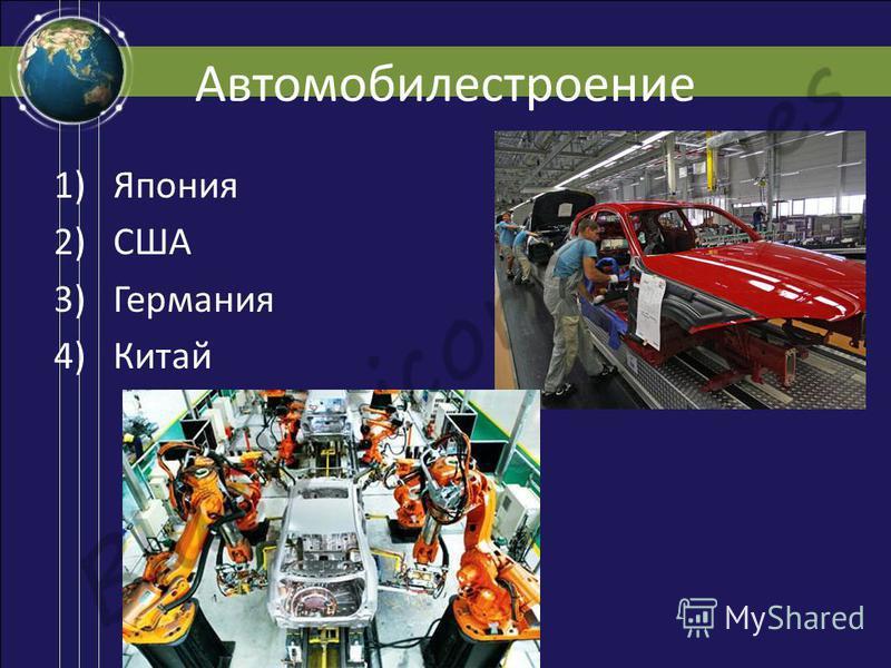 Автомобилестроение 1)Япония 2)США 3)Германия 4)Китай