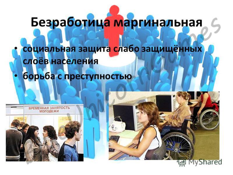 Безработица маргинальная социальная защита слабо защищённых слоёв населения борьба с преступностью