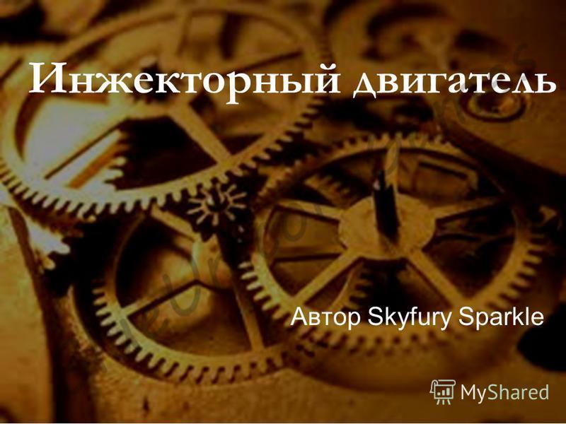 Инжекторный двигатель Автор Skyfury Sparkle