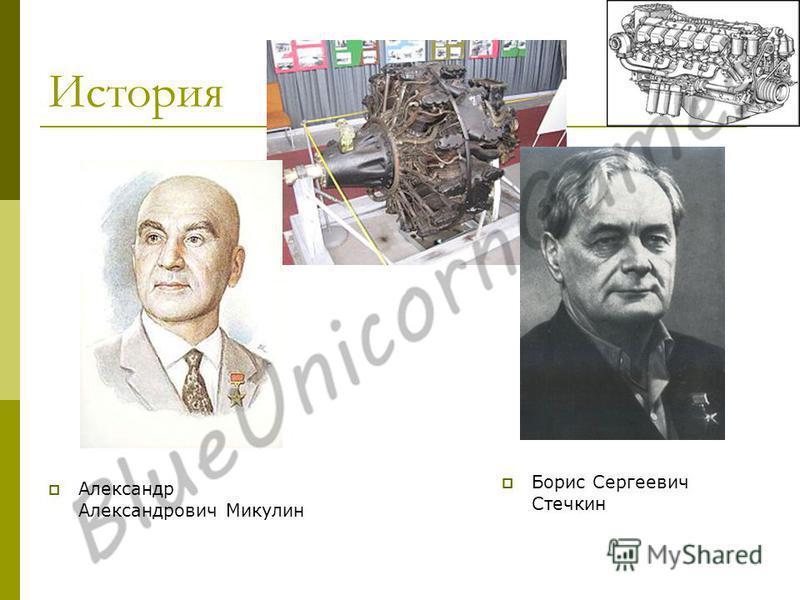 История Александр Александрович Микулин Борис Сергеевич Стечкин