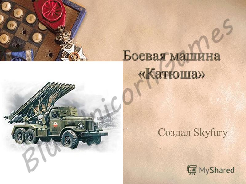 Боевая машина «Катюша» Создал Skyfury