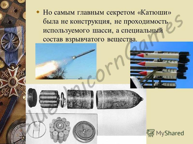 Но самым главным секретом «Катюши» была не конструкция, не проходимость используемого шасси, а специальный состав взрывчатого вещества.