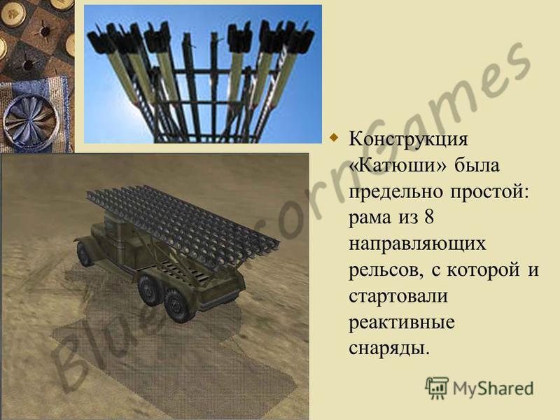 Конструкция «Катюши» была предельно простой: рама из 8 направляющих рельсов, с которой и стартовали реактивные снаряды.