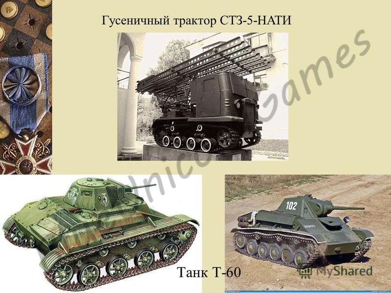 Танк Т-60 Гусеничный трактор СТЗ-5-НАТИ