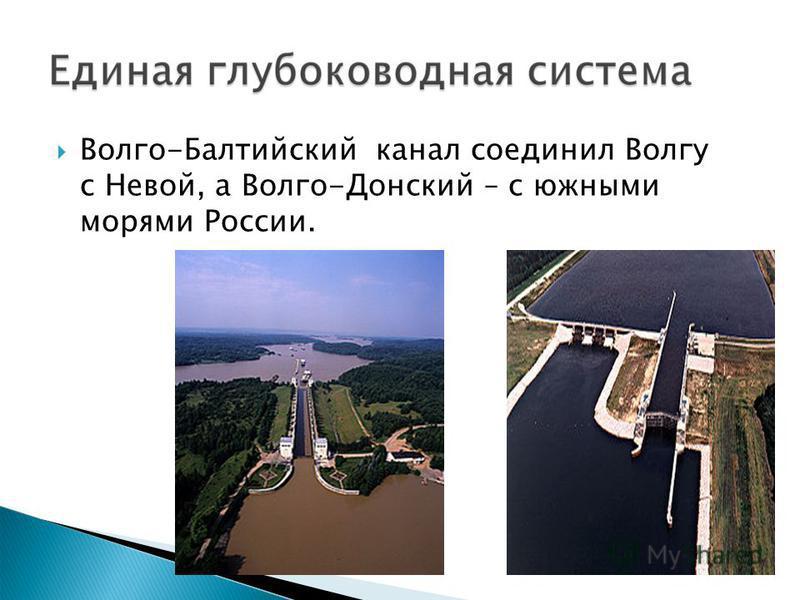 Волго-Балтийский канал соединил Волгу с Невой, а Волго-Донский – с южными морями России.