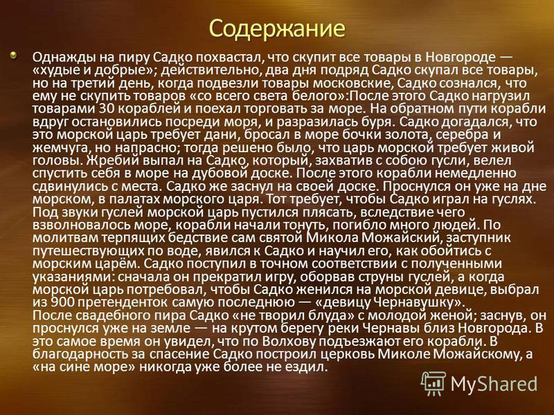 Содержание Однажды на пиру Садко похвастал, что скупит все товары в Новгороде «худые и добрые»; действительно, два дня подряд Садко скупал все товары, но на третий день, когда подвезли товары московские, Садко сознался, что ему не скупить товаров «со