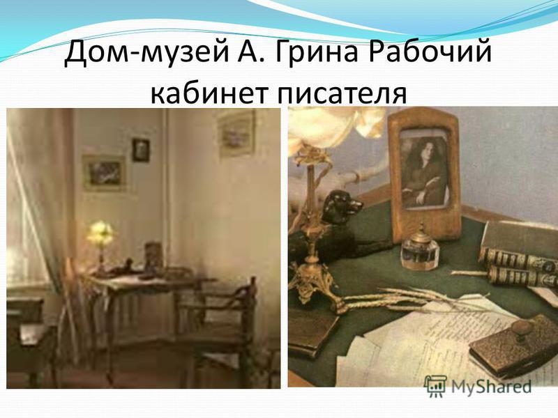 Дом-музей А. Грина Рабочий кабинет писателя